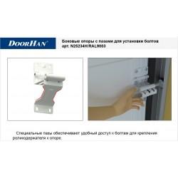 N25234H/RAL9003 DoorHan Боковая опора с выборкой