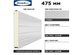 2S00/S00-9003/9003 DoorHan Панель 475мм Нстукко/Нстукко Белый(RAL9003)/Белый(RAL9003) (п/м)