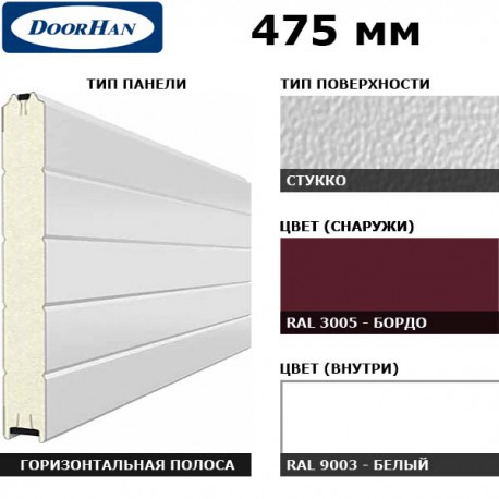 2S00/S00-3005/9003 DoorHan Панель 475мм Нстукко/Нстукко бордо(RAL3005)/бел(RAL9003) (п/м)