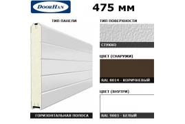 2S00/S00-8014/9003 DoorHan Панель 475мм Нстукко/Нстукко корич(RAL8014)/бел(RAL9003) (п/м)