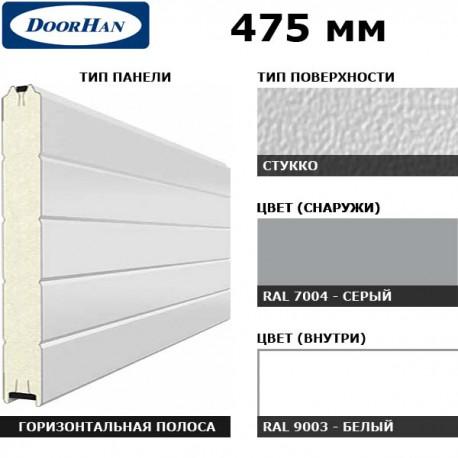 2S00/S00-7004/9003 DoorHan Панель 475мм Нстукко/Нстукко серая(RAL7004)/бел(RAL9003) (п/м)