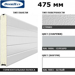 2S00/S00-9006/9003 DoorHan Панель 475мм Нстукко/Нстукко серебро(RAL9006)/бел(RAL9003) (п/м)