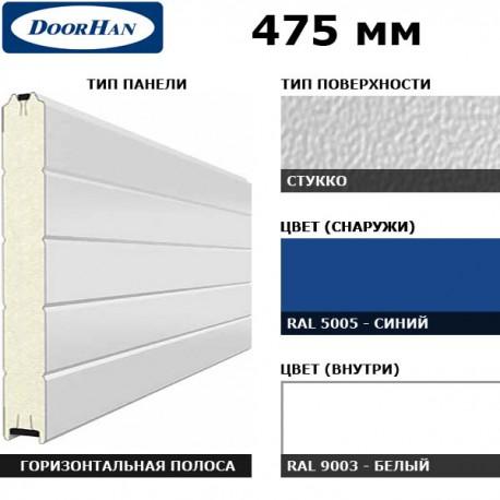 2S00/S00-5005/9003 DoorHan Панель 475мм Нстукко/Нстукко синяя(RAL5005)/бел(RAL9003) (п/м)