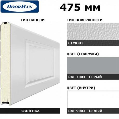 2F230/S00-7004/9003 DoorHan Панель 475мм Нфиленка230/Нстукко серая(RAL7004)/белая(RAL9003) (п/м)