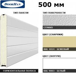 5S00/S00-1014/9003 DoorHan Панель 500мм Нстук/Нстук беж(RAL1014)/бел(RAL9003) (п/м)