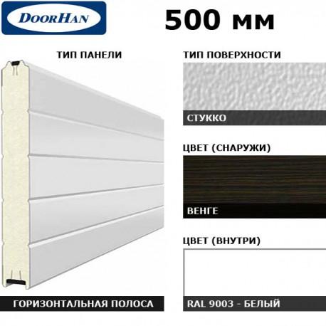 5S00/S00-WNG/9003 DoorHan Панель 500мм Нстук/Нстук WENGE(Венге)/бел(RAL9003) (п/м)