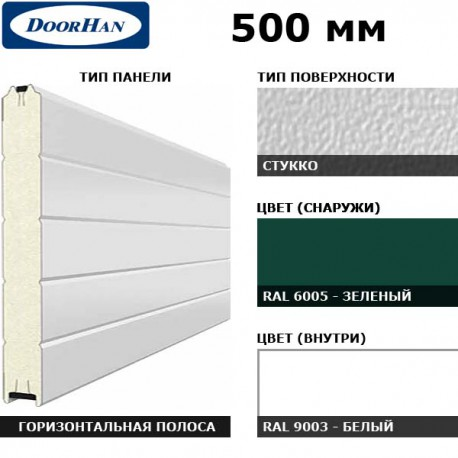 5S00/S00-6005/9003 DoorHan Панель 500мм Нстук/Нстук зелен(RAL6005)/бел(RAL9003) (п/м)