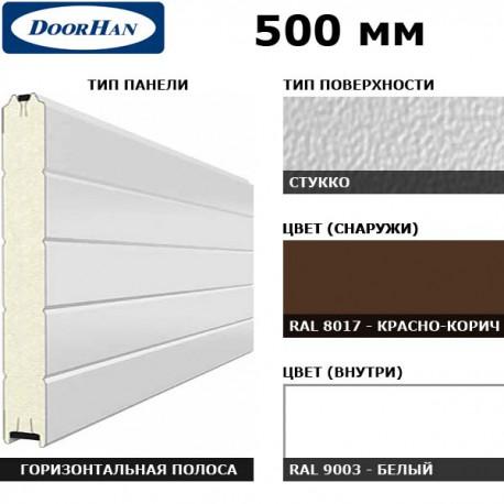 5S00/S00-8017/9003 DoorHan Панель 500мм Нстук/Нстук красно-коричневый(RAL8017)/бел(RAL9003) (п/м)