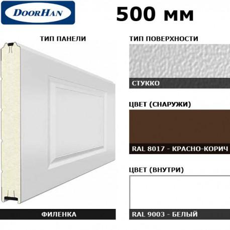 5F230/S00-8017/9003 DoorHan Панель 500мм филенка230/стукко красно-коричневый(RAL8017)/белая(RAL9003) (п/м)