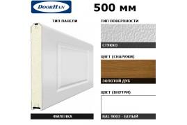 5F260/S00-GLK/9003 DoorHan Панель 500мм филенка260/стукко GOLDEN OAK(Золотой дуб)/белая(RAL9003) (п/м)