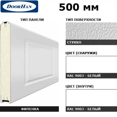 5F260/S00-9003/9003 DoorHan Панель 500мм филенка260/стукко белая(RAL9003)/белая(RAL9003) (п/м)