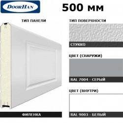 5F260/S00-7004/9003 DoorHan Панель 500мм филенка260/стукко серая(RAL7004)/белая(RAL9003) (п/м)