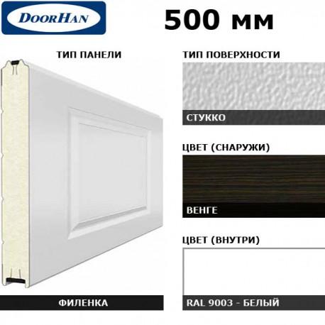 5F300/S00-WNG/9003 DoorHan Панель 500мм филенка300/стукко WENGE(Венге)/бел(RAL9003) (п/м)