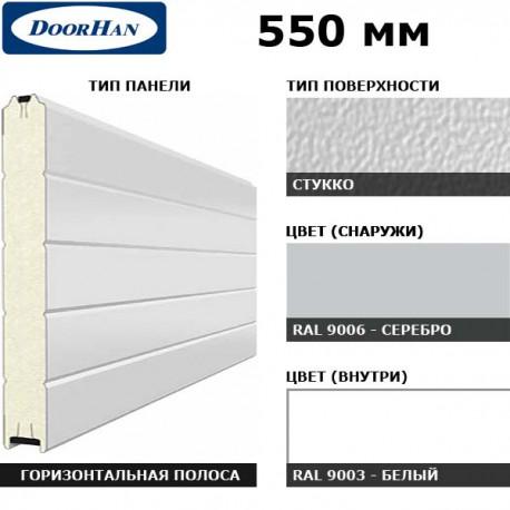 16S00/S00-9006/9003 DoorHan Панель 550мм Нстукко/Нстукко серебро(RAL9006)/бел(RAL9003) (п/м)