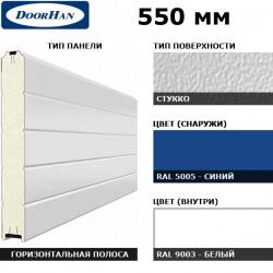 16S00/S00-5005/9003 DoorHan Панель 550мм Нстукко/Нстукко синяя(RAL5005)/бел(RAL9003) (п/м)