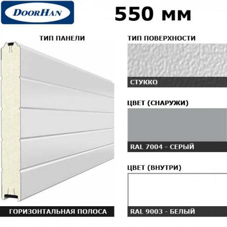 16S00/S00-7004/9003 DoorHan Панель 550мм Нстукко/Нстукко серая(RAL7004)/бел(RAL9003) (п/м)