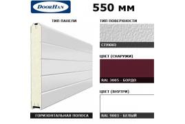 16S00/S00-3005/9003 DoorHan Панель 550мм Нстукко/Нстукко бордо(RAL3005)/бел(RAL9003) (п/м)