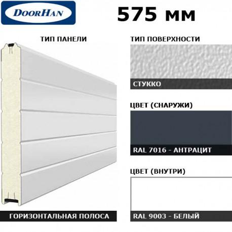 3S00/S00-7016/9003 DoorHan Панель 575мм Нстукко/Нстукко RAL7016/бел(RAL9003) (п/м)