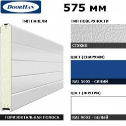 3S00/S00-5005/9003 DoorHan Панель 575мм Нстукко/Нстукко синяя(RAL5005)/бел(RAL9003) (п/м)